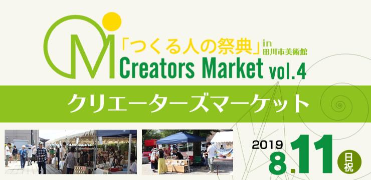 クリエーターズマーケットin田川市美術館の案内