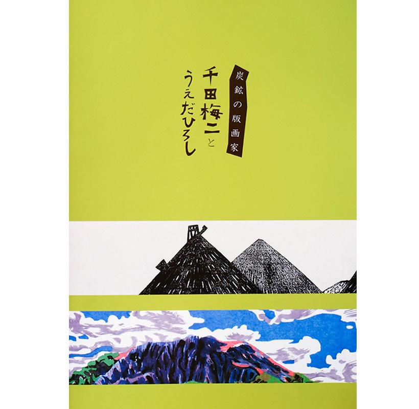 ミュージアムショップ | 田川市...